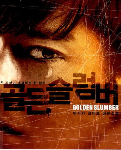 골든슬럼버(Golden slumber)-이사카코타로