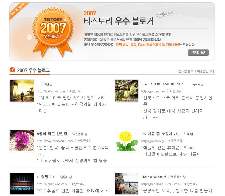 Tistory 2007 Top 100 Blogger