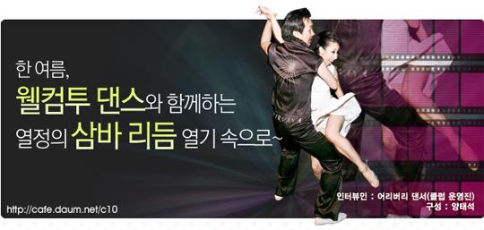 한 여름, 웰컴투 댄스와 함께하는 열정의 삼바 리듬 열기속으로~