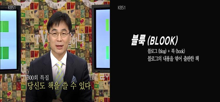 KBS TV 책을 말하다