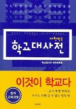 대한민국 학교대사전