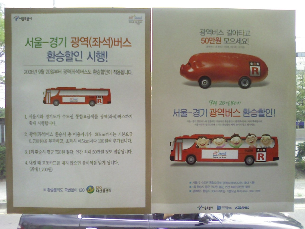 Usability Hazard of Korean Bus Transit