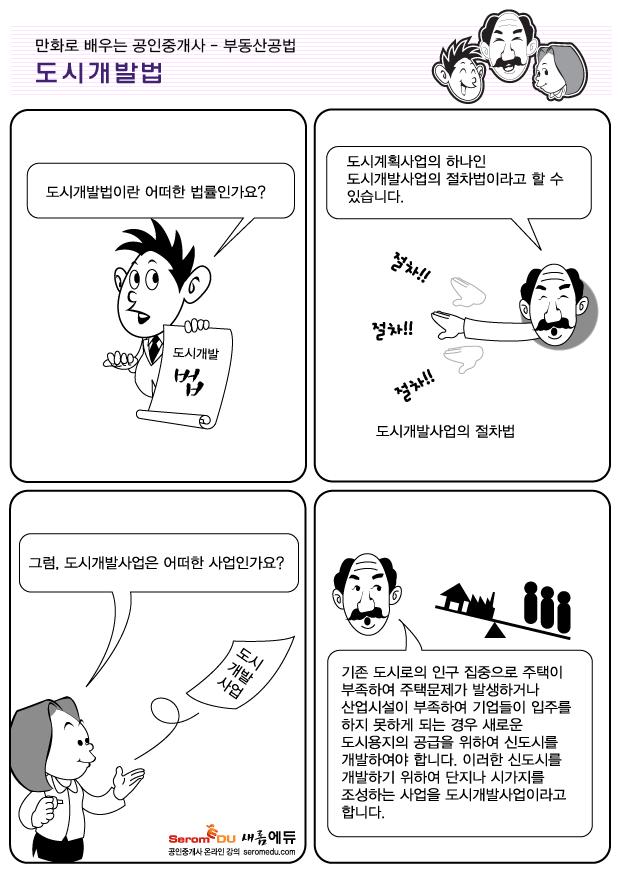 만화공인중개사