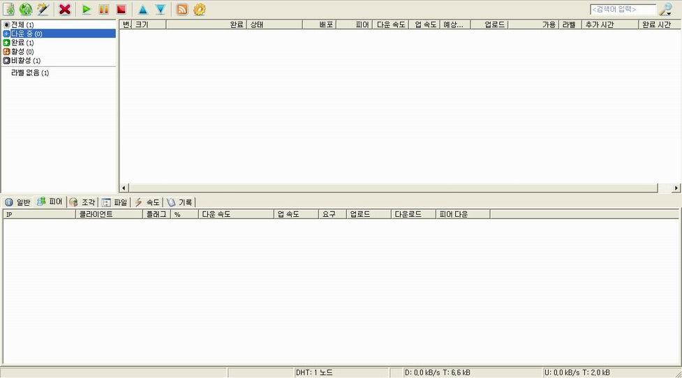 토렌트 파일공유 단순무식 사용법