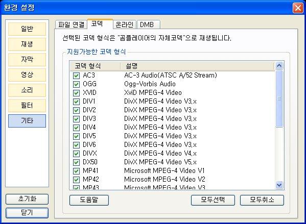 곰플레이어 코덱 설치 가이드 (코덱 충돌 예방)