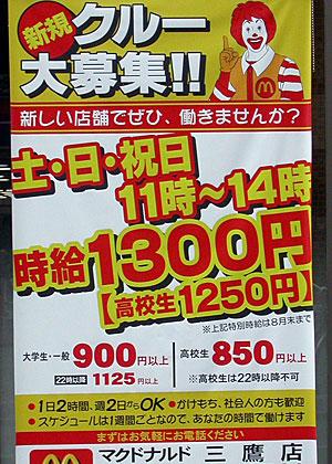 일본 맥도널드 시급 광고