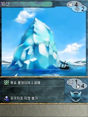 이터널 드림 카드설정 - 빙산
