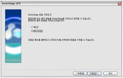 파일 가져오기 항목, 여기서는 직접 등록을 위해 '아니오'를 선택한다