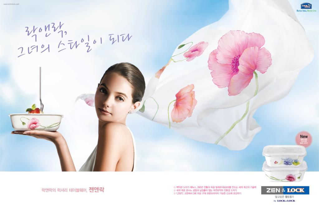 젠앤락 잡지광고