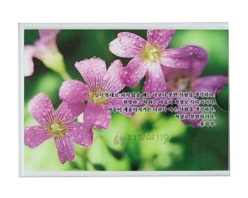 꽃과자연 화장실명언 투명아크릴액자