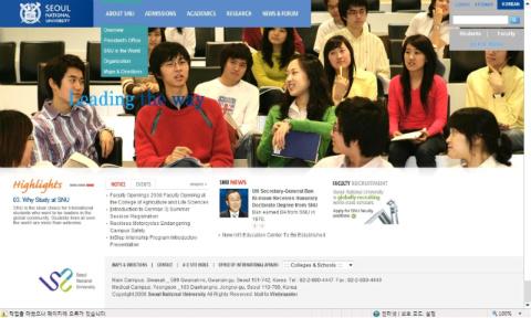 서울대학교 홈페이지(영문)