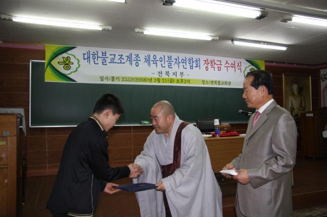 불자체육인 장학금 전달