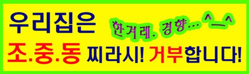 찌라시 조중동