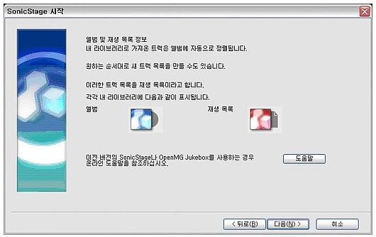 파일 재생 설정 화면, 기본 재생으로 설정하고 싶은 파일을 선택한다