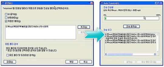파일 전송의 편리함 : Auto Transfer 기능