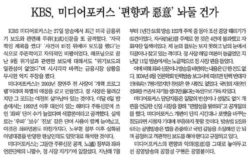 9월 29일 동아일보 31면