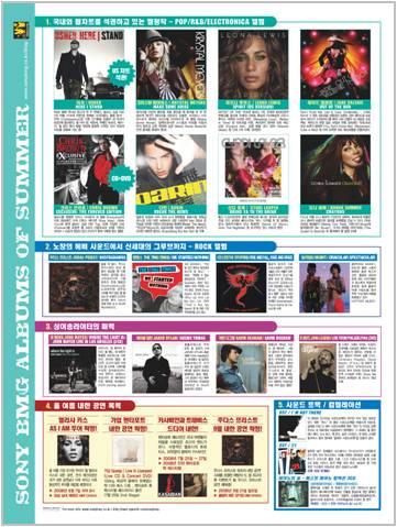 Sony BMG 7월 팝 카탈로그