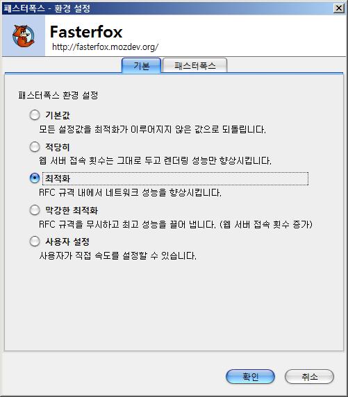Fasterfox