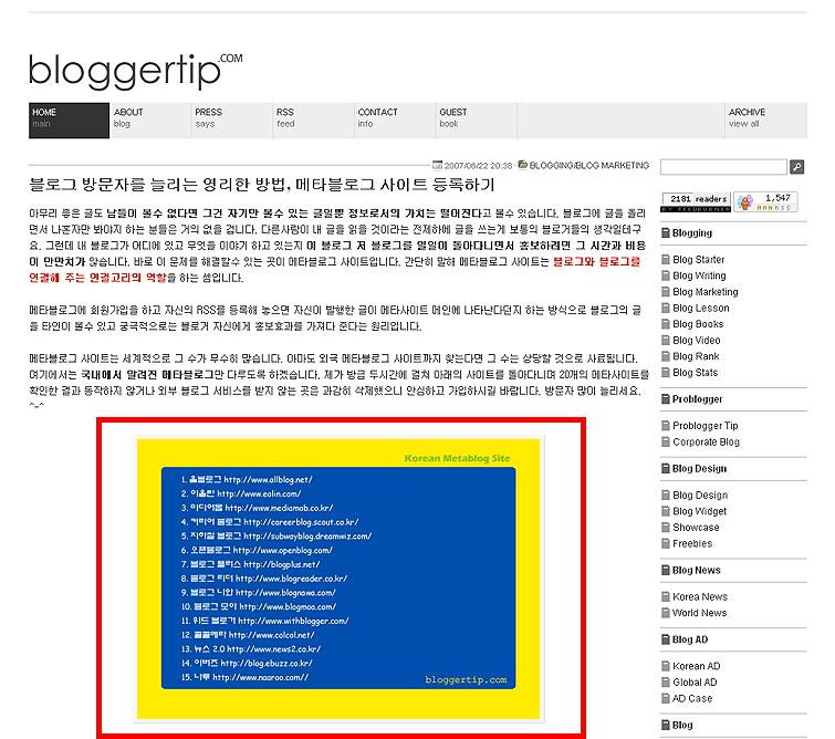 블로그 유입경로와 포스트 수정