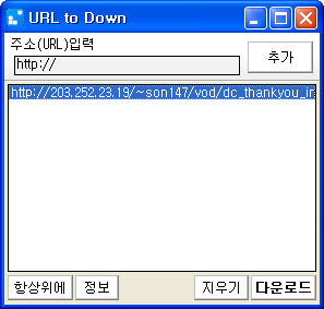 URL to Down 2 [다운]