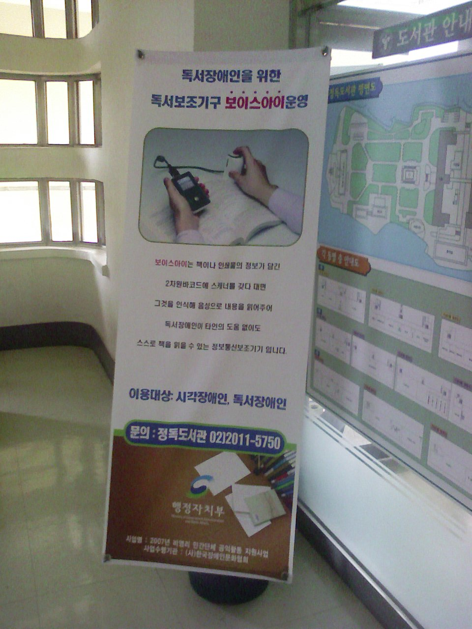 VoiceEye (OCR reader for the blind) available in Korean library