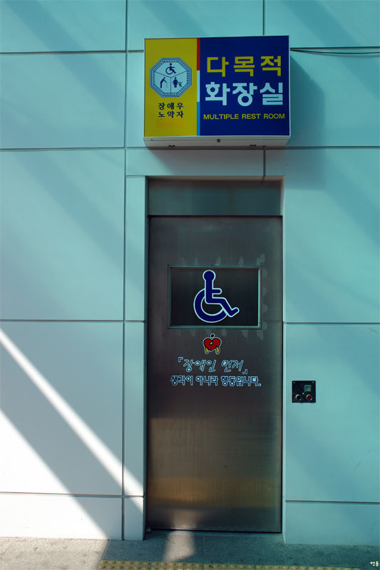 Multipurpose Toilet (for the disabled, the senior, and for diaperring), at YeoJu Resting Place