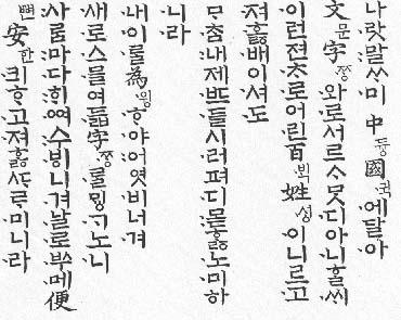 훈민정음 서문
