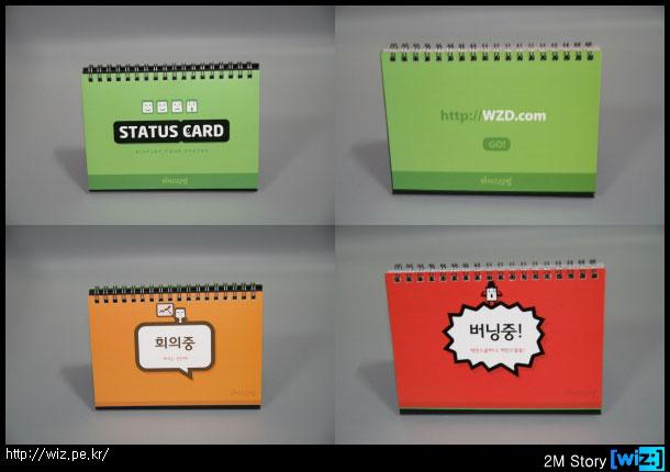 위저드닷컴 레어 아이템 Status Card