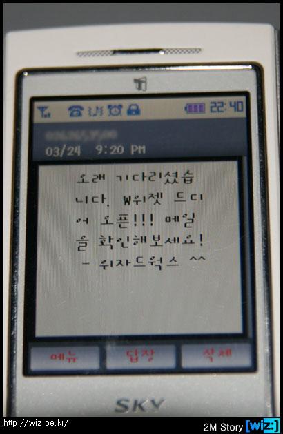 W위젯 베타테스트 시작 SMS 문자 메세지