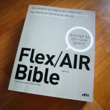 요건 제가 질문한 포스트잇이 뽑혀서 받은 Flex 신간인 Flex/AIR Bible입니다.열이아빠님 블로그갔다가 신간나온걸 알게되어서 사야지! 하고 생각하고 있었는데, 잘 되었어요 ㅋ