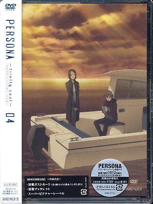 페르소나 -트리니티 소울- 4권
