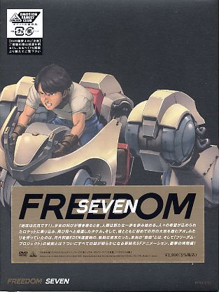 프리덤 7 (세븐) : 특별편