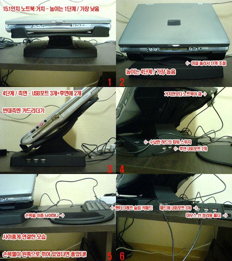 노트북 거치대 + 마우스 패드 3