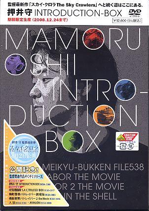 오시이 마모루 인트로덕션 박스