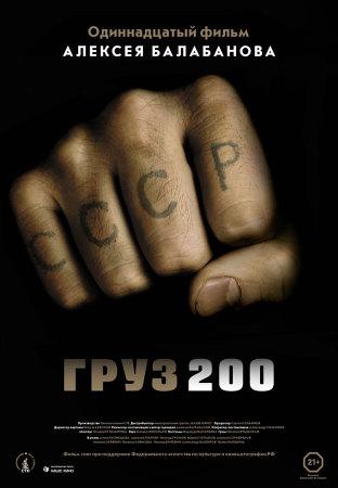 [러시아 영화] 그루즈 200(2007)