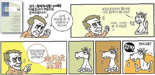 김태권의 시사 책꽂이: 김수영전집