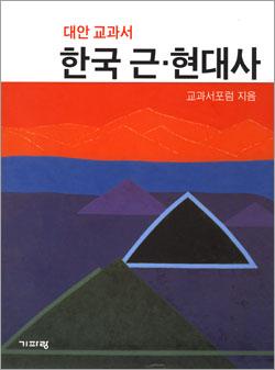 대안 교과서 한국 근·현대사
