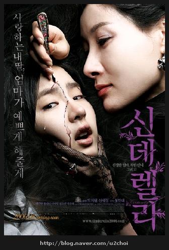 Filme coreano korean movie 8