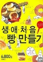 [도서리뷰]생애 처음 빵 만들기