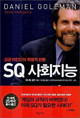 Social Intelligence - Daniel Goleman - Google Books