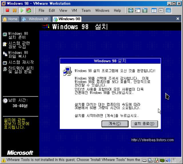 철가방 블로그 :: vmware를 이용하여 가상으로 windows98 을