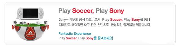 Play Soccer, Play Sony - Sony는 FIFA의 공식 파트너로서 Play Soccer, Play Sony를 통해 재미있고 매력적인 축구 관련 컨텐츠로 환상적인 즐거움을 제공합니다. Fantastic Experience Play Soccer, Play Sony를 즐겨보세요!