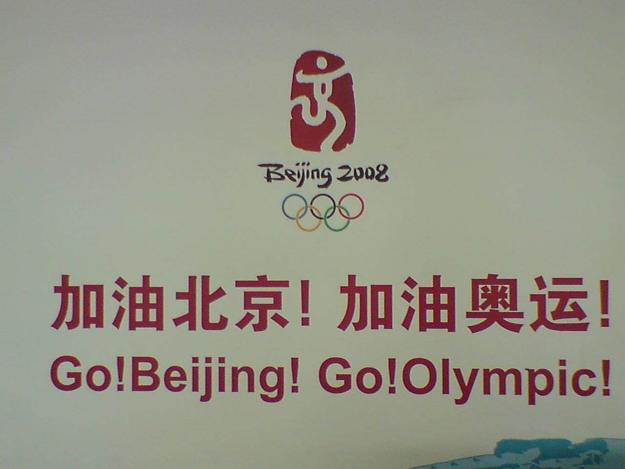 베이징 고고씽!