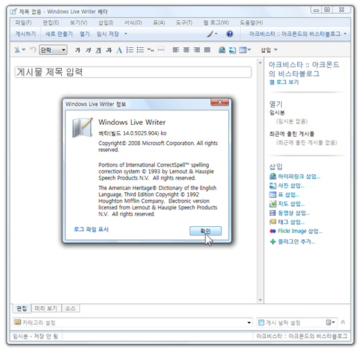 windows_live_wave3_36_thumb[1]