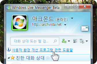 windows_live_wave3_141