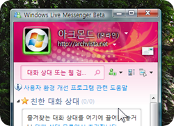 windows_live_wave3_88