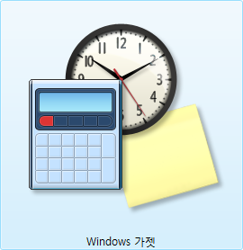 windows_gadgets_icon_big