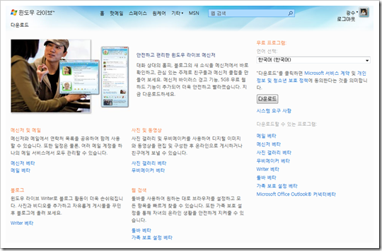 windows_live_wave3_1