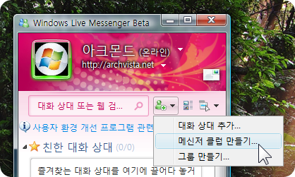 windows_live_wave3_90