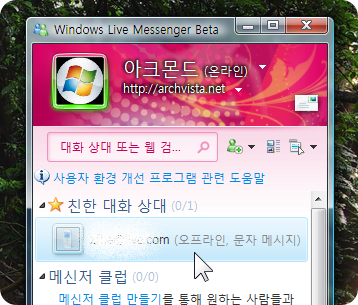 windows_live_wave3_100